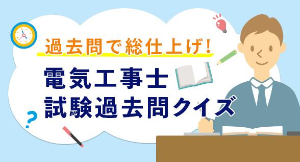 過去 問 工事 士 電気 クイズ 種 2 【完全独学】電気工事士2種試験を1発合格した勉強方法を公開!